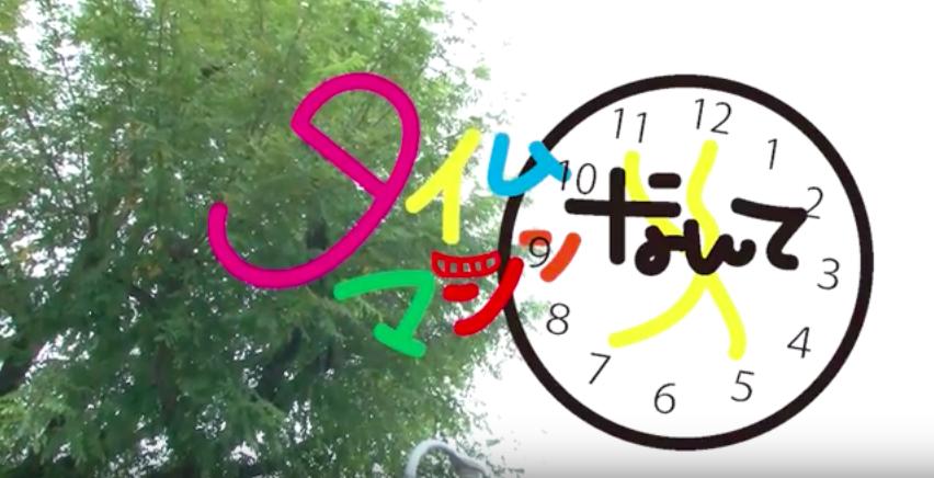 九州産業大学・田崎万紀子監督「タイムマシンなんて」出演写真