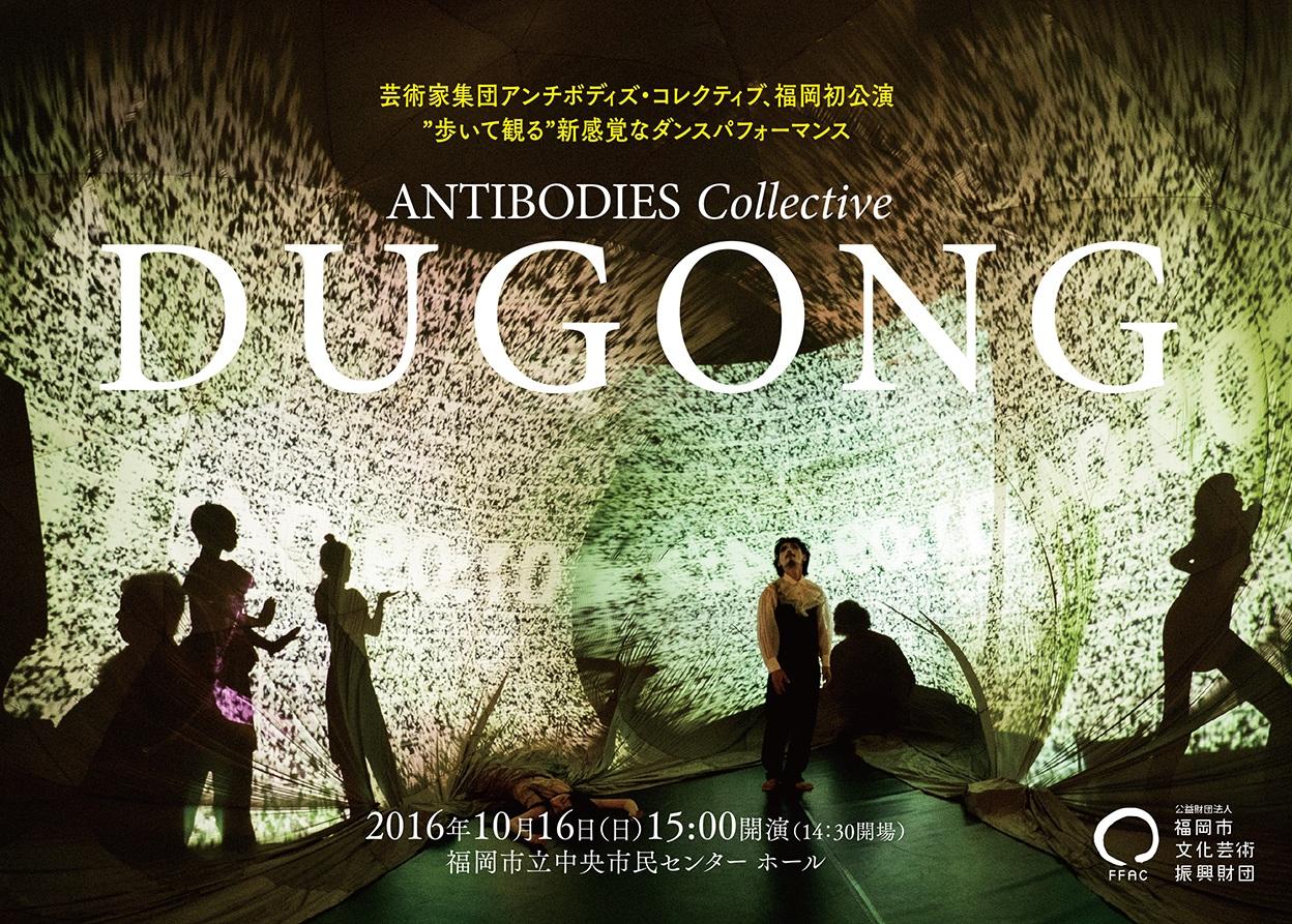 【外部出演/安藤美由紀】ANTIBODIES Collective「DUGONG」