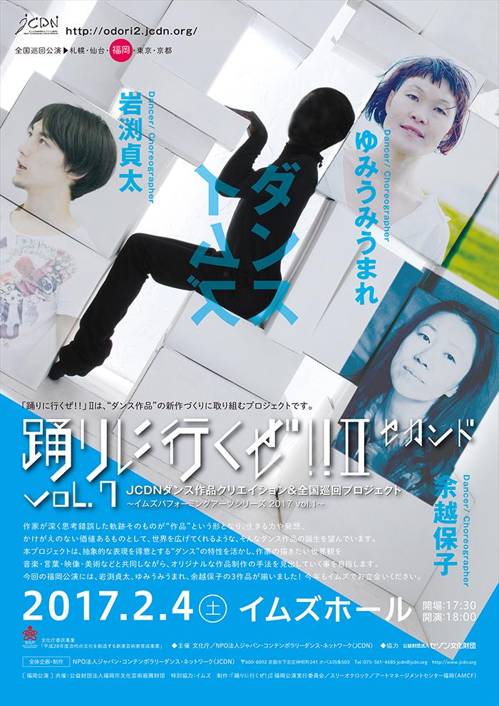 【外部出演/安藤美由紀】踊りに行くぜ!! II(セカンド) vol.7