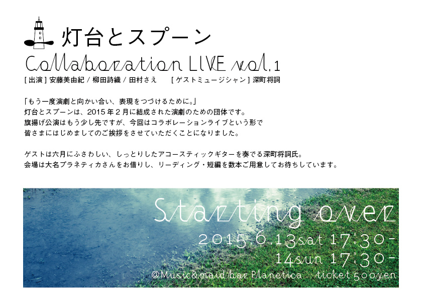"""Collaboration LIVE vol.1″Starting over"""" レポート"""