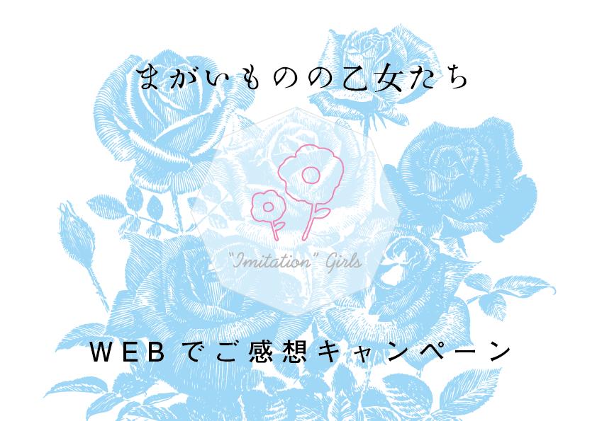 「まがいものの乙女たち」WEBでご感想キャンペーン