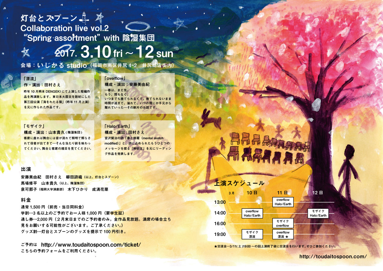 """Collaboration live vol.2 """"Spring assortment"""" with 陰湿集団"""