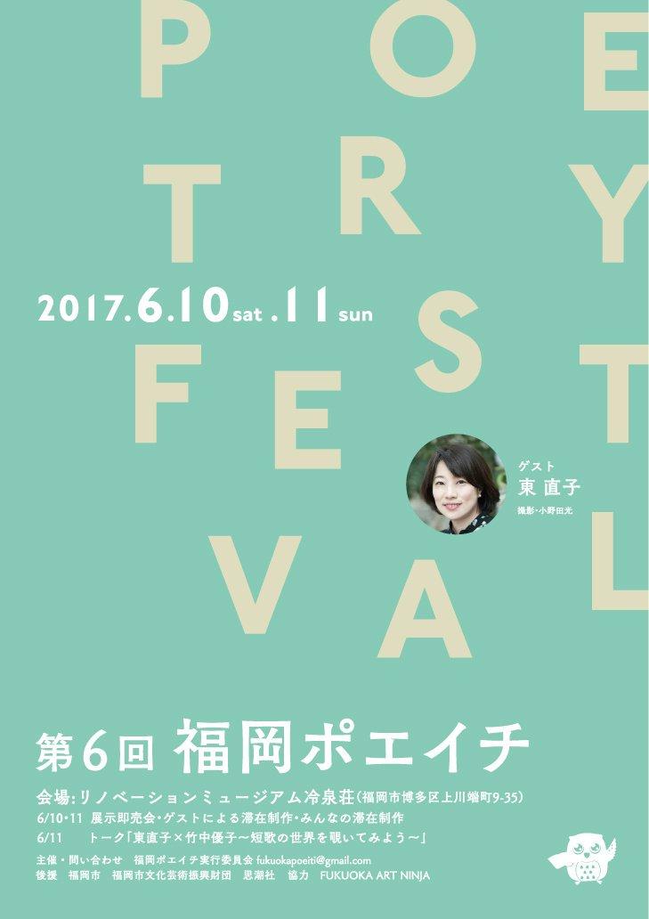 6月11日福岡ポエイチに出展します【c-10】