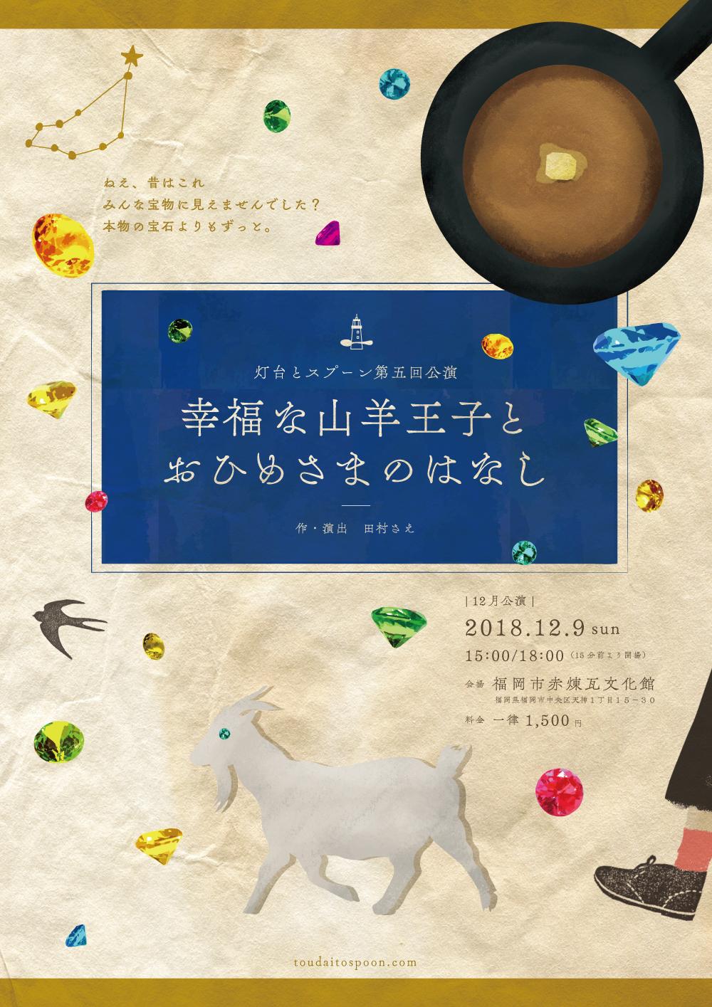 第五回公演「幸福な山羊王子とおひめさまのはなし」(12月公演)