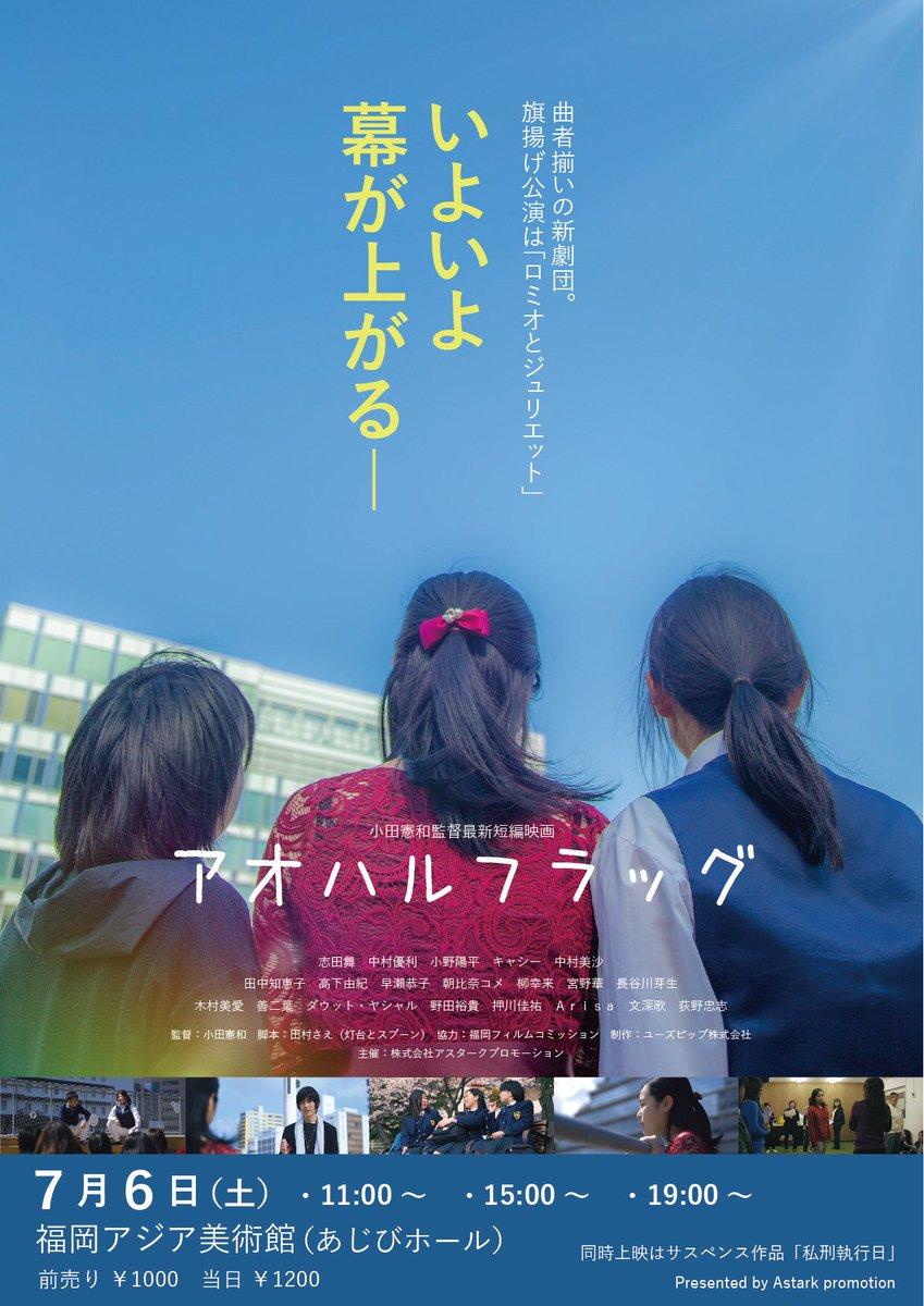 【脚本/田村さえ】小田憲和監督最新作「アオハルフラッグ」