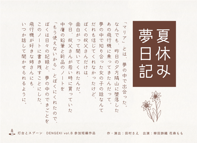 早川倉庫杯DENGEKIVol.8参加 短編「夏休み夢日記」